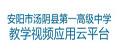 安阳市汤阴县第一高级中学教学视频应用云平台