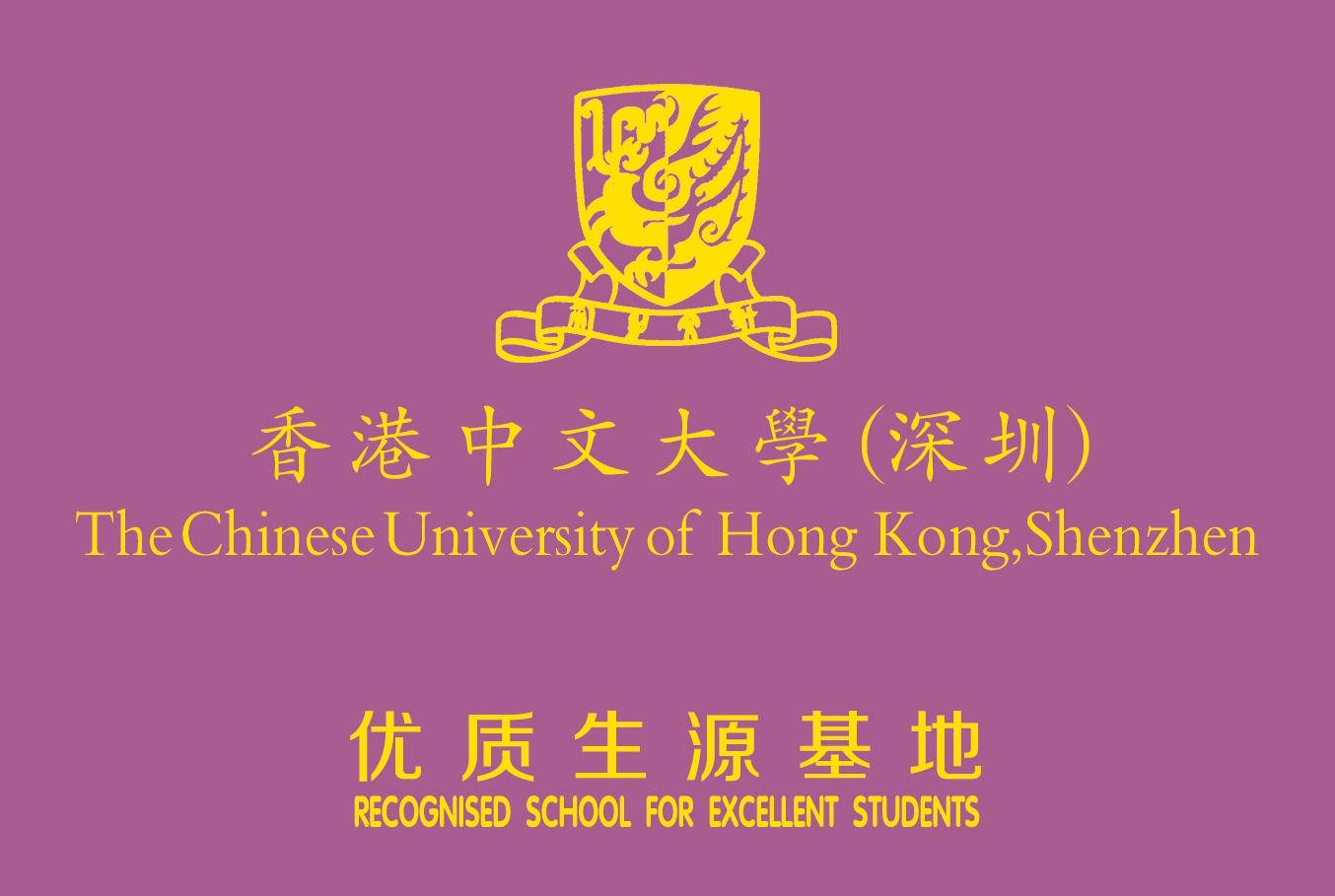 香港中文大学(深圳)优质生源基地
