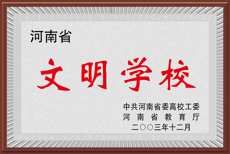 河南省文明学校