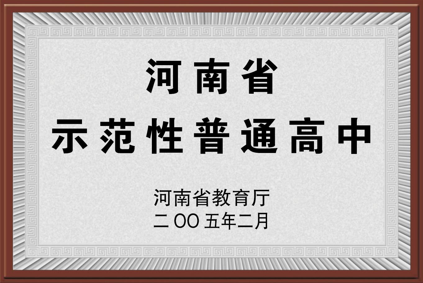 河南省示范性普通高中