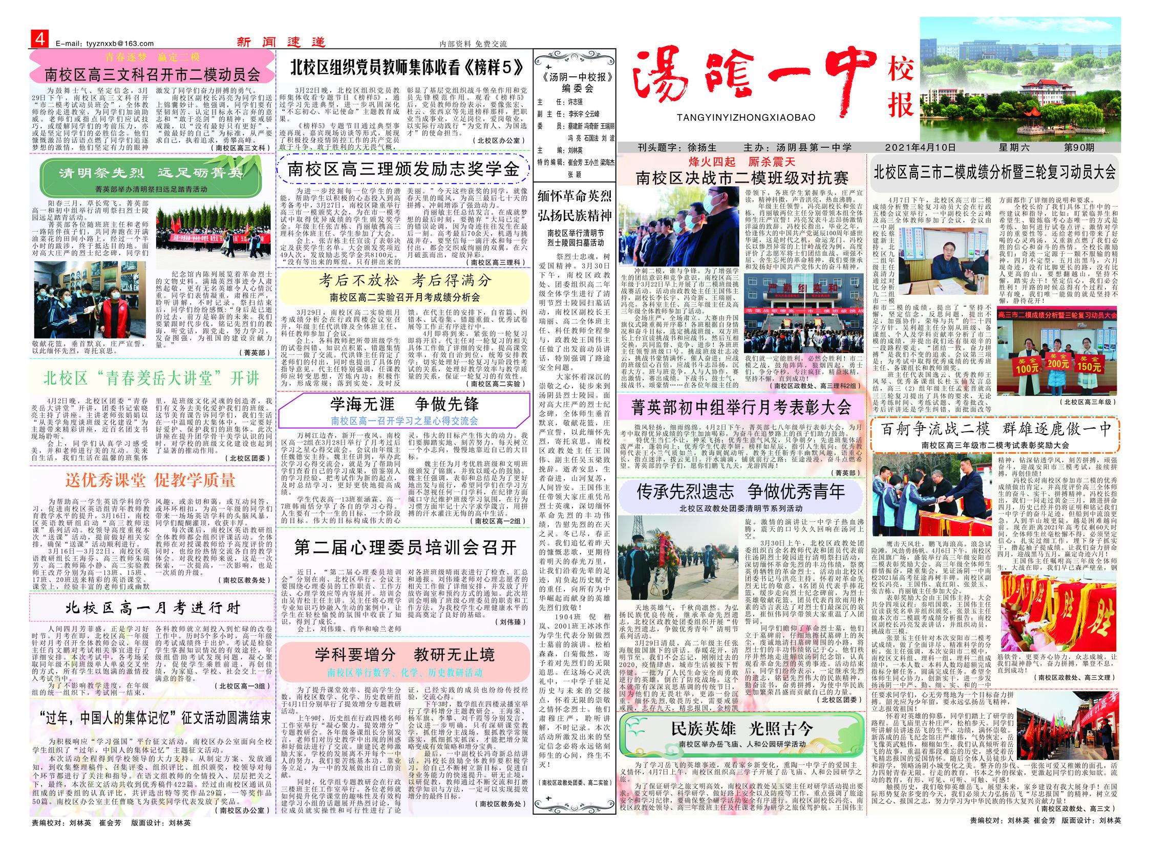 汤阴一中校报2021年第90期